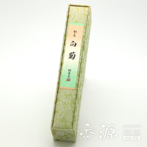 香木 沈香のピュアな香りのお線香 贈呈 誠寿堂のお線香 短寸 送料無料 銘香白菊 国産品