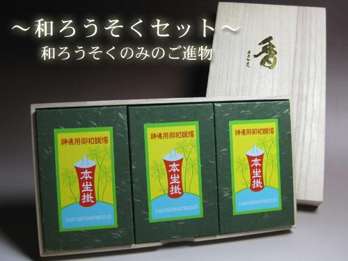 香源オリジナル 和ろうそく3箱セット贈答用 送料無料 進物