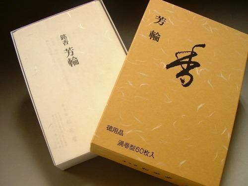 松栄堂のお香 芳輪 天平 渦巻き型 徳用60枚入
