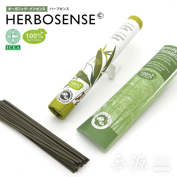 再再販 植物由来成分100%のお香 選択 薫寿堂のお香 ハーブセンス ユーカリクローブ
