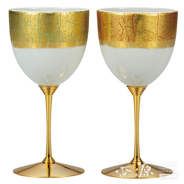 九谷焼 ペアワインカップ 帯金箔彩