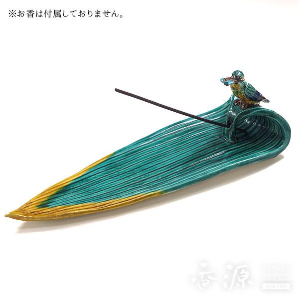 九谷焼 香立 カワセミ[美山富]限定品