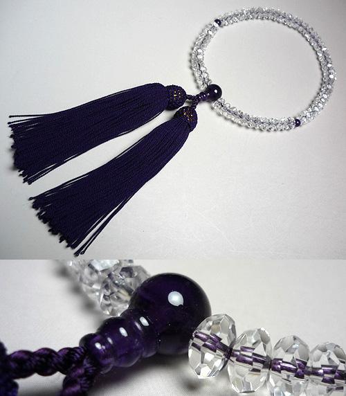 女性用のお数珠 水晶切子平玉 紫水晶仕立て 紫紺房