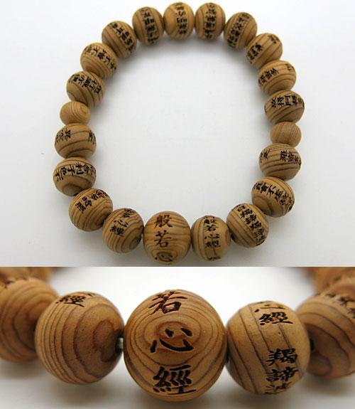 屋久杉 般若心経彫 ブレス 尺六(10mm)