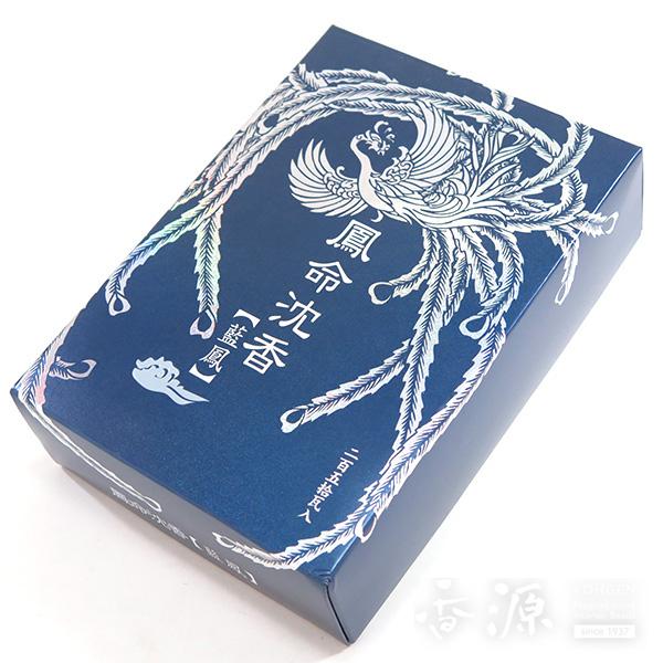 お香 鳳命沈香 極品の青タニ沈香の香り 藍鳳 250g入