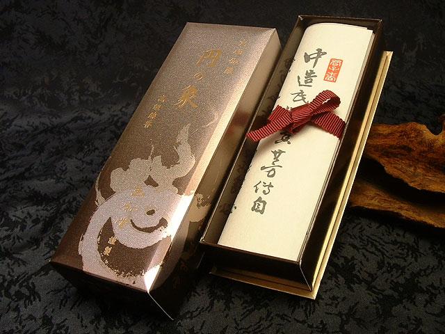 【クーポン配布】玉初堂のお線香 香りの象 円の象(しょう) 35本入【送料無料】