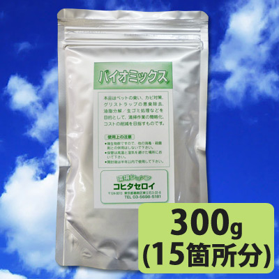 (a smell of the pee garbage cigarette restroom shoes care of mold (mold collecting agent) dog cat of the 使 っって strong power deodorization bio deodorant washing machine bath-proof puts out of) bio (Bacillus natto bacillus) for 300 g of biomixture (15 plac