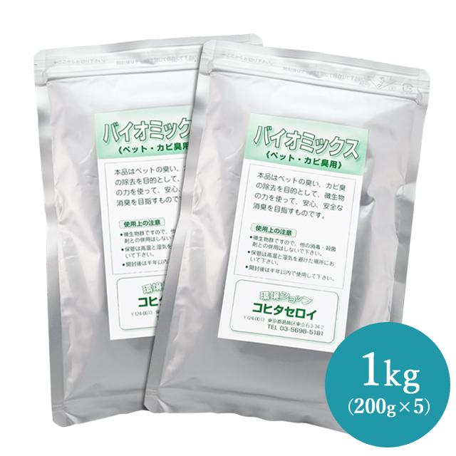 [あす楽対応・送料無料] 犬・猫・ペット臭や部屋の強力消臭剤 臭い対策・カビ防止にバイオミックス1kg(200g×5)【バイオ(納豆菌/バチルス菌)の力で臭い消し。玄関 車・たばこ・トイレ・介護・排水溝のニオイを脱臭。(カビ臭除去/防カビ)j4yv3qd9