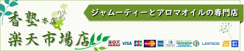 香塾 楽天市場店:ジャムーティーとアロマオイルを取り扱うお店です。