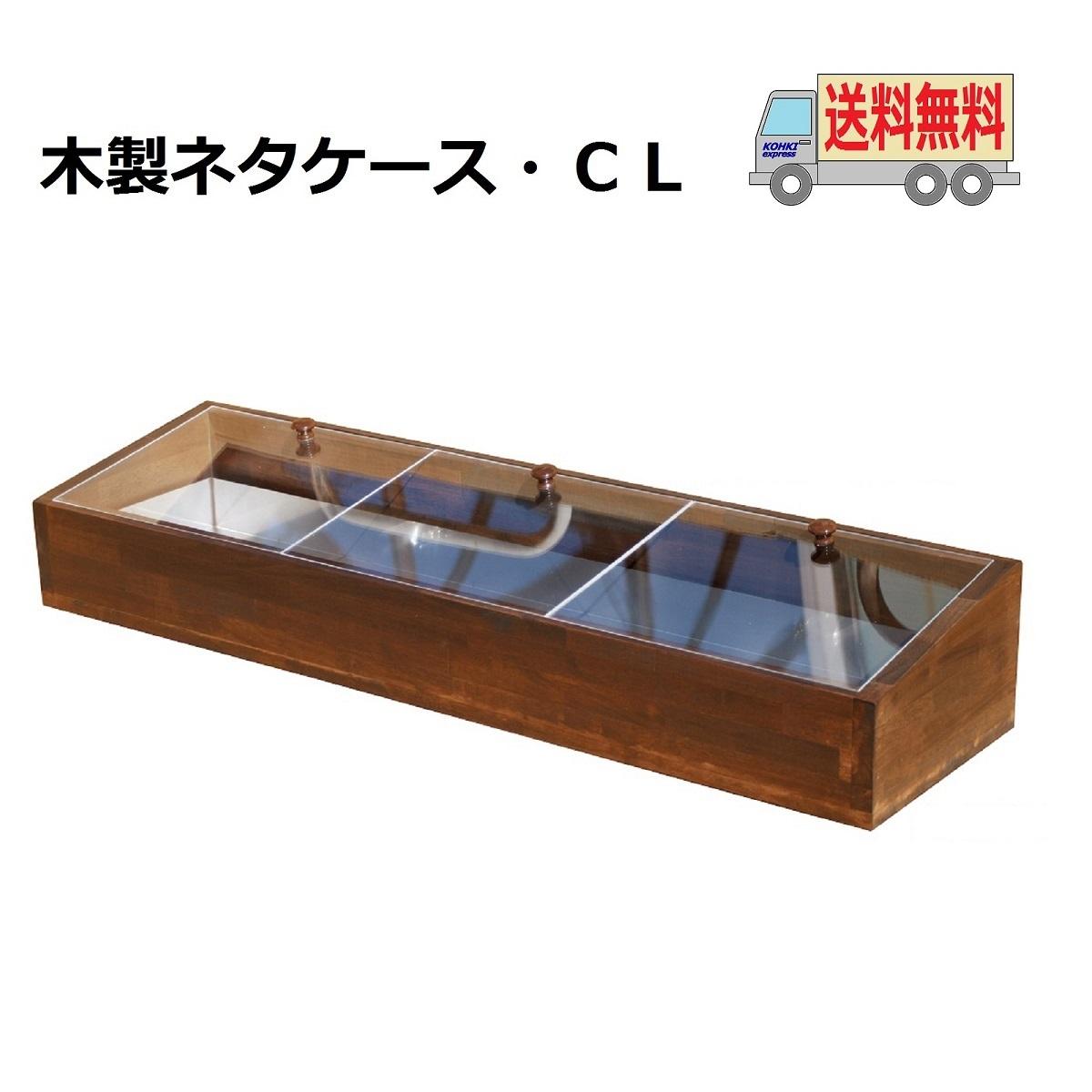 送料無料 木製ネタケース・CL 1200mm ダークブラウン 氷で保冷 木製 日本製 店舗用
