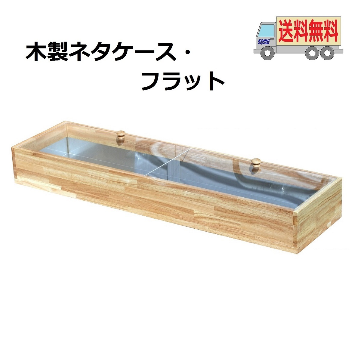 送料無料 木製ネタケース・FL 1200mm ナチュラル 氷で保冷 木製 日本製 店舗用