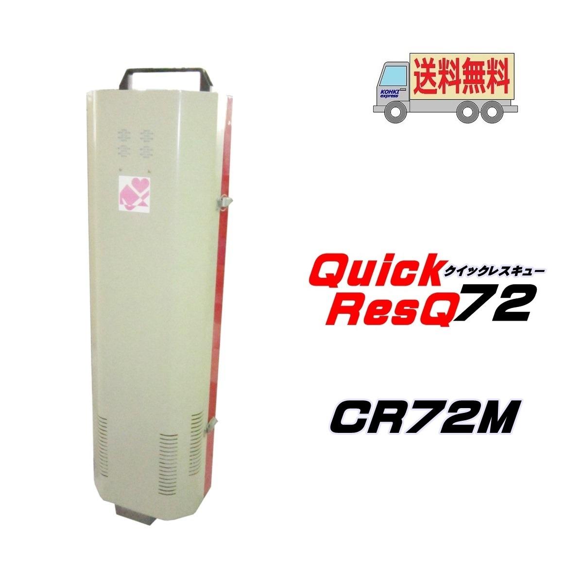送料無料 防災用品 QuickResQ72 CR72M 緊急時に即応 防災工具セット