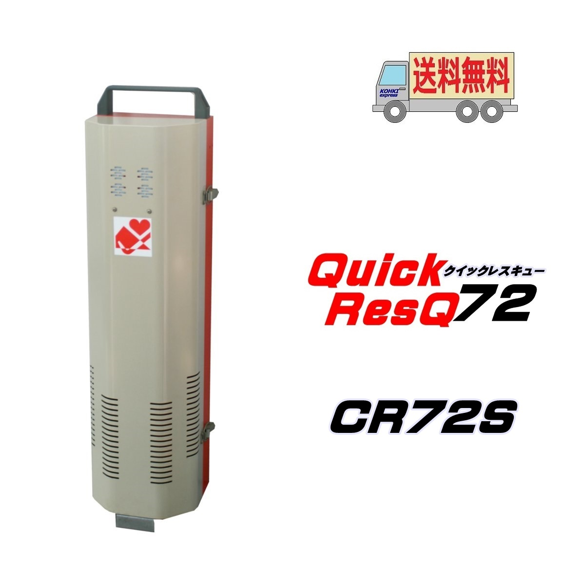 送料無料 防災用品 QuickResQ72 CR72S 緊急時に即応 防災工具セット