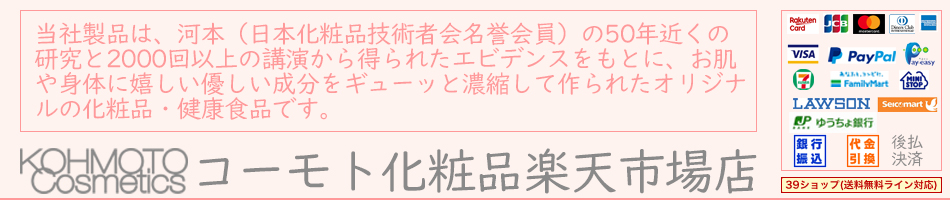 コーモト化粧品 楽天市場店:日本化粧品技術者会名誉会員・河本昌彦氏による、オリジナル化粧品です。