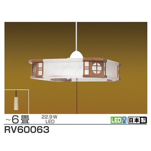 TAKIZUMI タキズミ LEDペンダント RV60063