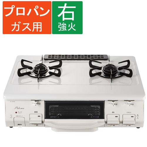 パロマ 水無し片面焼 ガステーブルIC-N99H-R LPガス 右強火力【ラッキーシール対応】