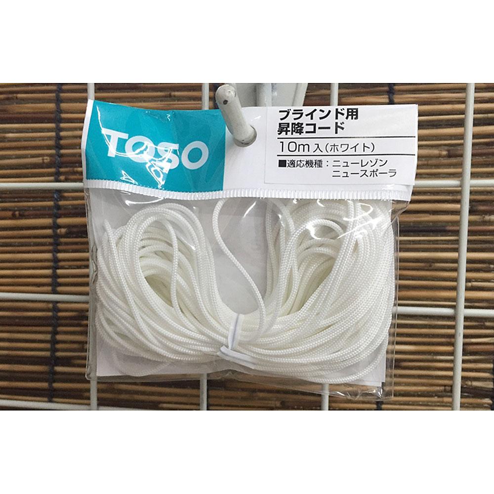 ≪あす楽対応≫昇降コード1.6パイ ホワイト 10m入り ブラインド パーツ 正規認証品!新規格 昇降コード 推奨 トーソー TOSO