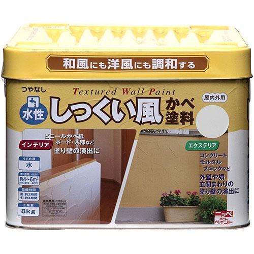 ニッペホームプロダクツ 水性しっくい風塗料 8kg 01 アートホワイト【ラッキーシール対応】