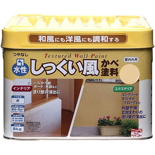 ニッペホームプロダクツ 水性しっくい風塗料 8kg 03 アートクリーム【ラッキーシール対応】