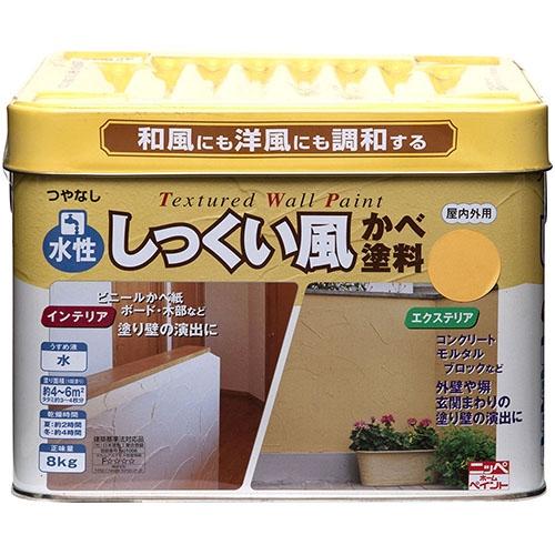 ニッペホームプロダクツ 水性しっくい風塗料 8kg 04 アートイエロー【ラッキーシール対応】