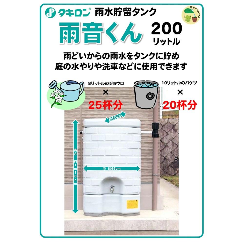 タキロン 雨音くん 架台付 200L【ラッキーシール対応】