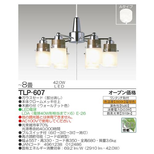 TAKIZUMI LEDシャンデリア TLP-607【ラッキーシール対応】