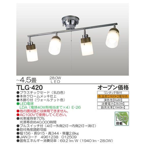 TAKIZUMI LEDロッドスポット TLG-420【ラッキーシール対応】