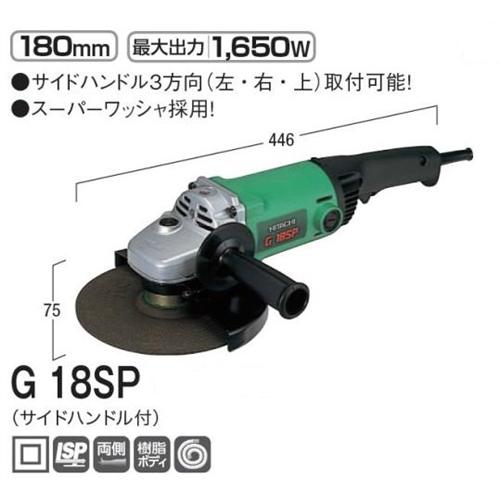 日立工機 ディスクグラインダー G18SP180ミリ【ラッキーシール対応】