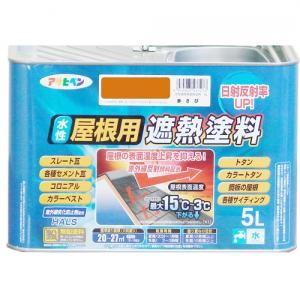 アサヒペン 水性屋根用遮熱塗料 赤さび 5L【ラッキーシール対応】