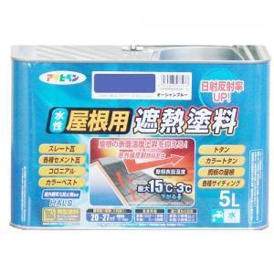 アサヒペン 水性屋根用遮熱塗料 オーシャンブルー 5L【ラッキーシール対応】