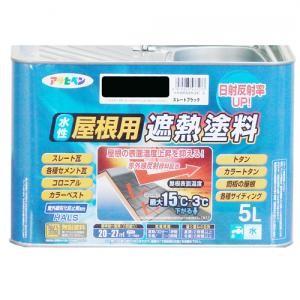 アサヒペン 水性屋根用遮熱塗料 スレートブラック 5L【ラッキーシール対応】