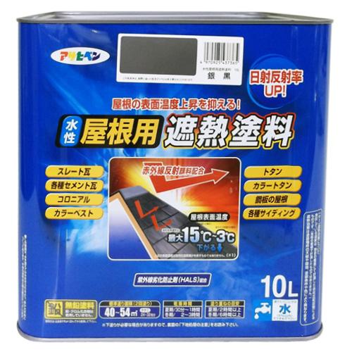 アサヒペン 水性屋根用遮熱塗料 銀黒 10L【ラッキーシール対応】
