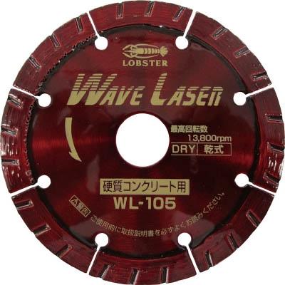 ロブテックス エビ ダイヤモンドホイール ウェブレーザー(乾式) 109mm WL105【ラッキーシール対応】