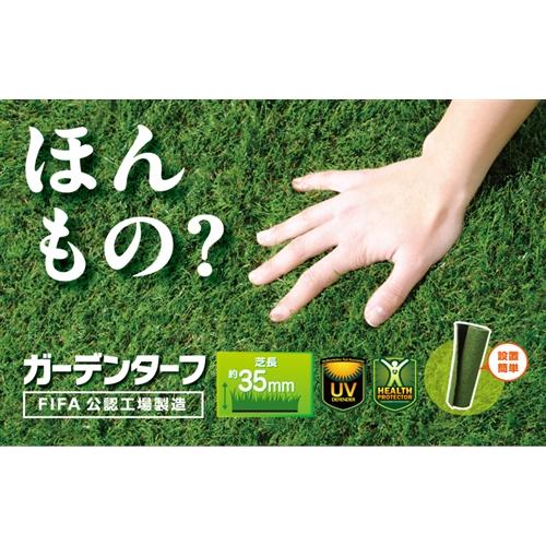 コーナンオリジナル ガーデンターフ 芝丈約:35mm 巾約:1mX10m巻き 透水穴付 (人工芝) (FIFA公認工場製造)巾1mX4m巻き