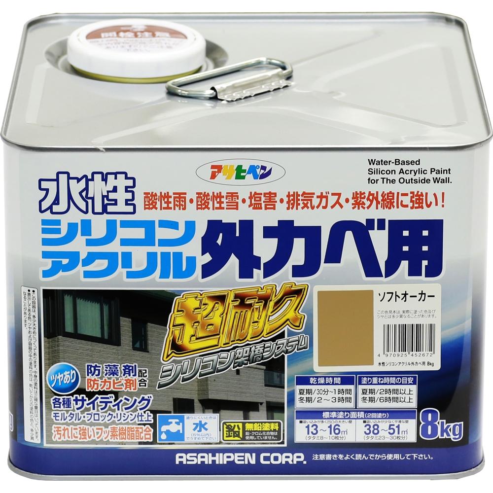 アサヒペン 水性シリコンアクリル外かべ用 8KG ソフトオーカー