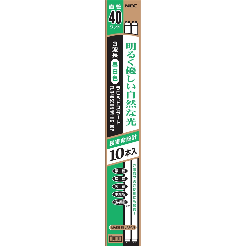 NECライティング NEC40W直管FLR40SEX-N/M-HG-10P
