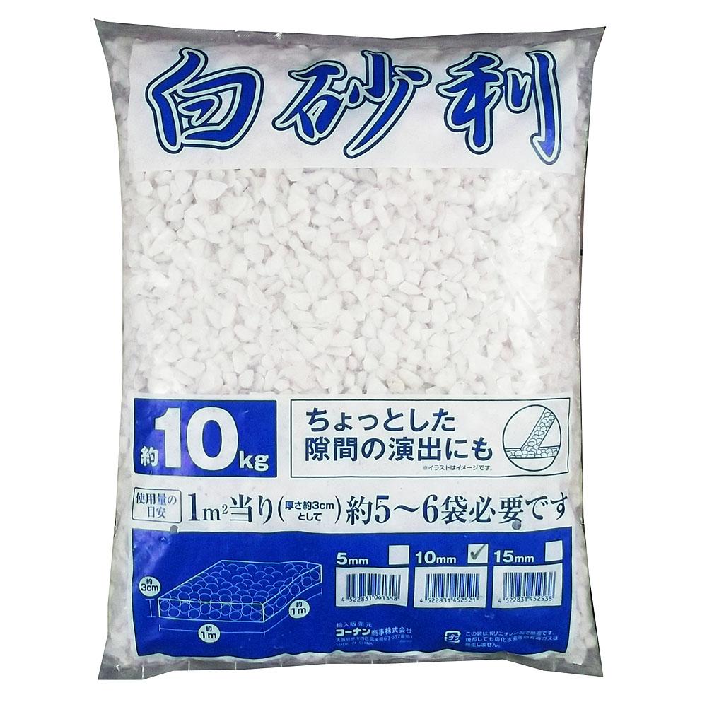 コーナン オリジナル 白砂利 10KJ-02 お気に入 激安特価品 約15mm 約10kg