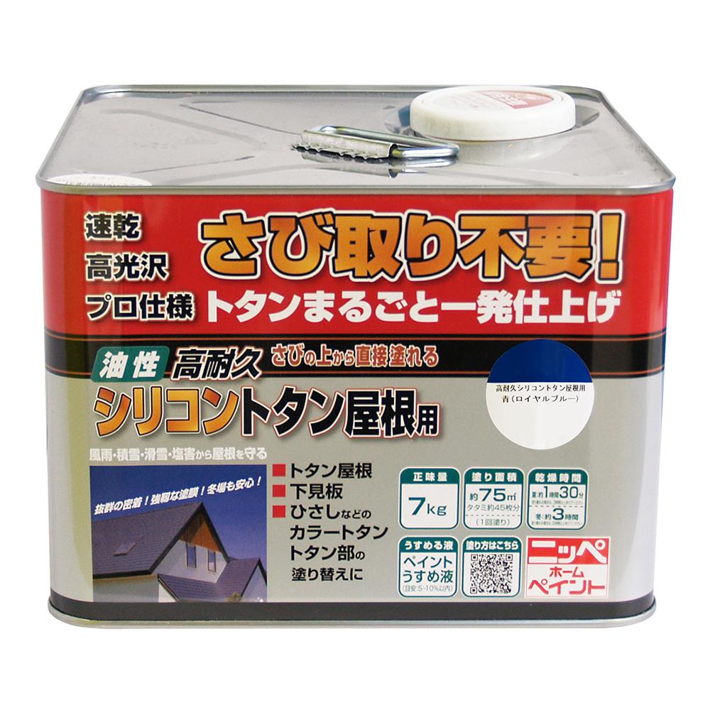 ニッペホームプロダクツ 高耐久シリコントタン屋根用 青(ロイヤルブルー) 7kg