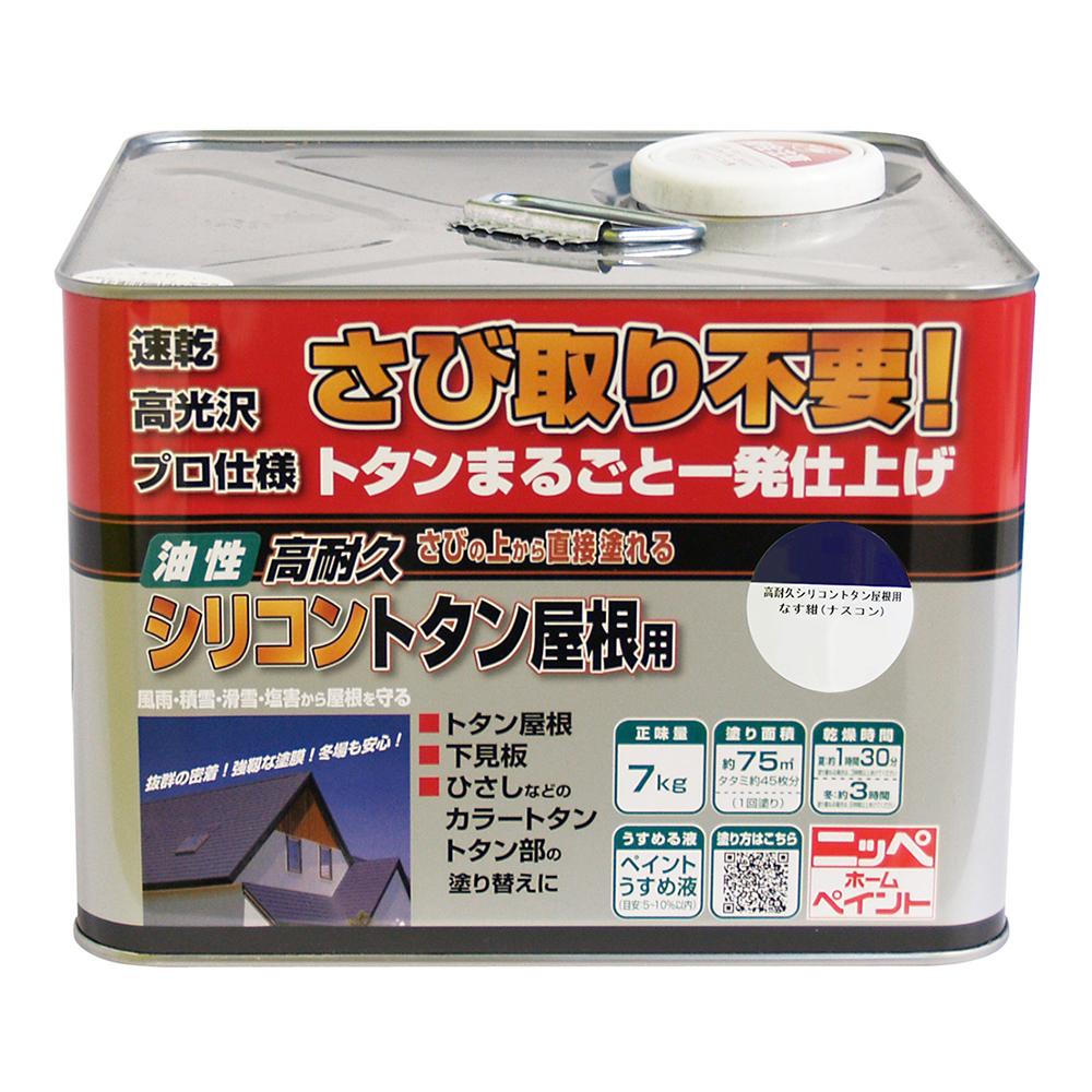 ニッペホームプロダクツ 高耐久シリコントタン屋根用 なす紺(ナスコン) 7kg 【ラッキーシール対応】