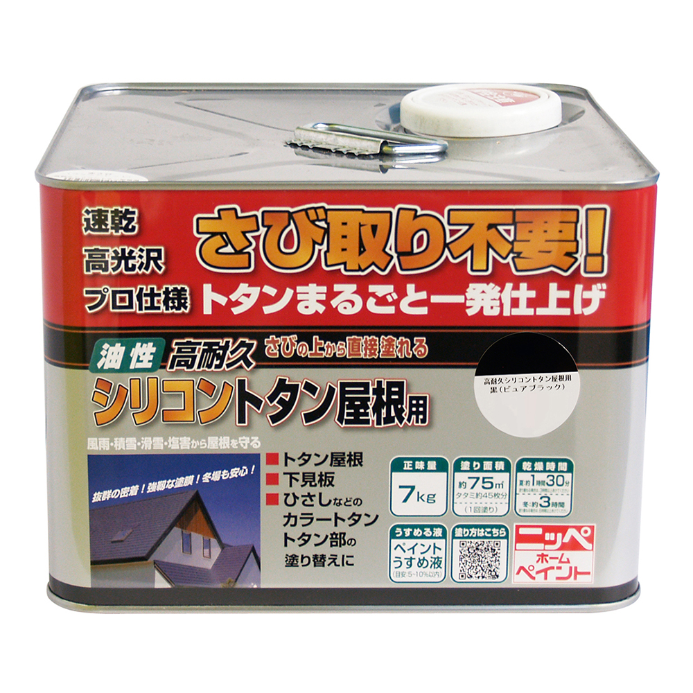ニッペホームプロダクツ 高耐久シリコントタン屋根用 黒(ピュアブラック) 7kg