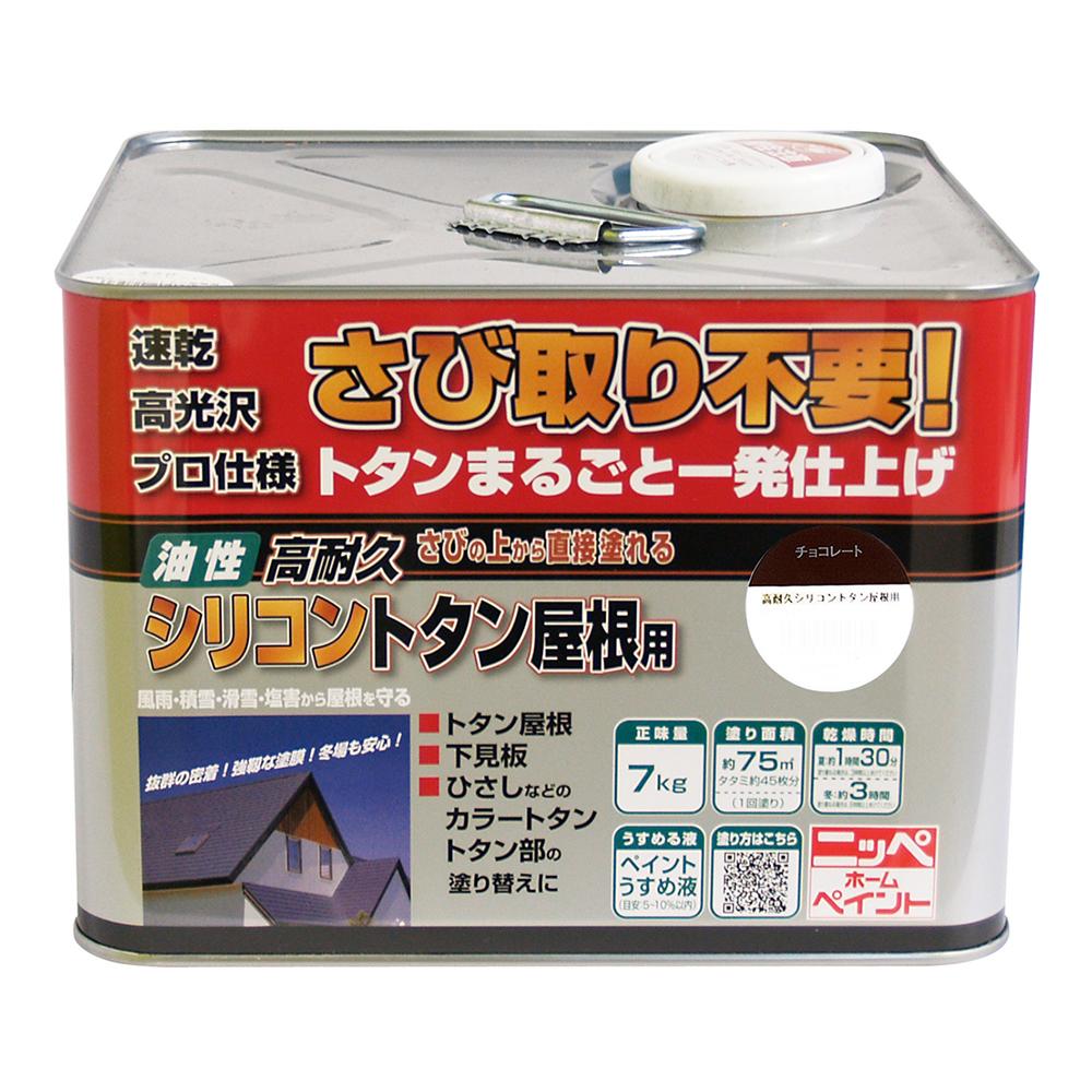 ニッペホームプロダクツ 高耐久シリコントタン屋根用 チョコレート 7kg