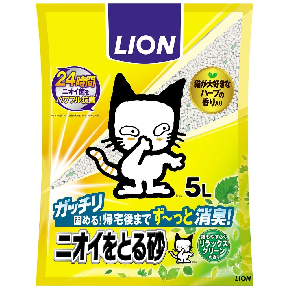 猫ちゃんの安らぐいい香りです。 ライオン ニオイをとる砂 リラックスグリーン 5L