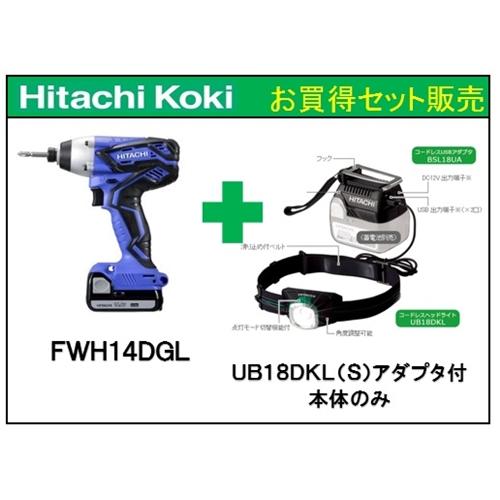 日立 コードレスインパクト+ヘッドライトセット FWH14DGL+UB18DKL本体のみ コーナンe限定セット品【ラッキーシール対応】