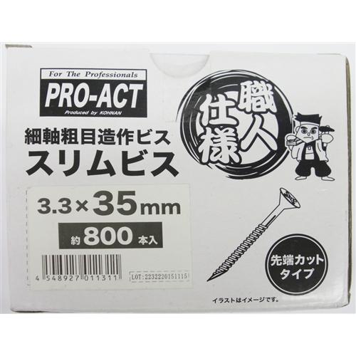 先端カットタイプ NEW売り切れる前に☆ 激安通販ショッピング ≪あす楽対応≫コーナンオリジナル 3.3×35mm箱 スリムビス