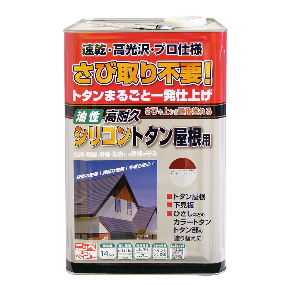 ニッペホームプロダクツ 高耐久シリコントタン屋根用 赤さび(ブラウンレッド) 14kg