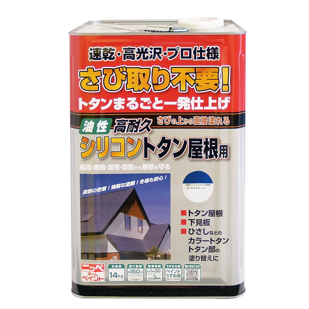 ニッペホームプロダクツ 高耐久シリコントタン屋根用 青(ロイヤルブルー) 14kg