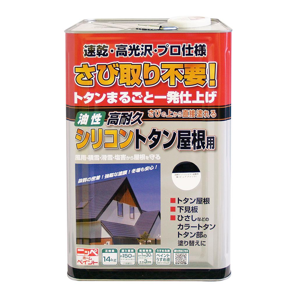 ニッペホームプロダクツ 高耐久シリコントタン屋根用 黒(ピュアブラック) 14kg