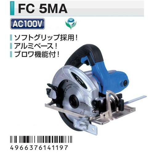 日立工機 ブレーキ付き丸のこ FC5MA