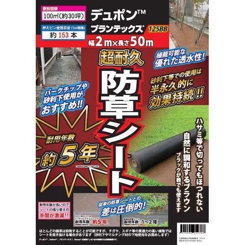 デュポン 防草シート プランテックス 厚み約0.4mm×幅2m×長さ50m 125BB ブラウン/ブラック厚0.4mm×2×50m