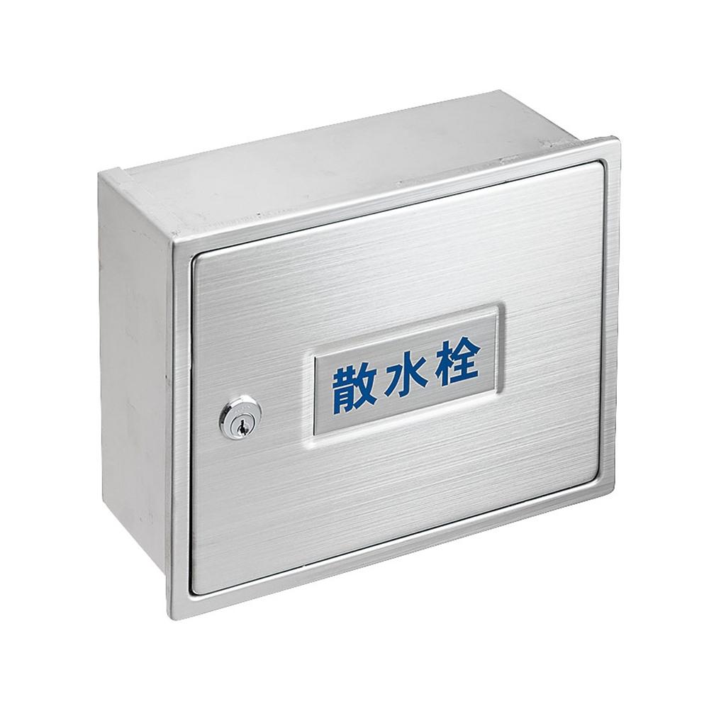 (株)三栄水栓 SANEI 【壁面用】 カギ付散水栓ボックス